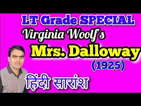 Mrs. Dalloway summary (in Hindi) by Virginia Woolf (1925) मिसिस डल्लोवे  हिंदी में