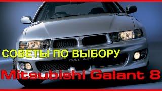 Как Выбрать Mitsubishi Galant 8