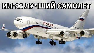 ИЛ-96 - Лучший самолет Ильюшина