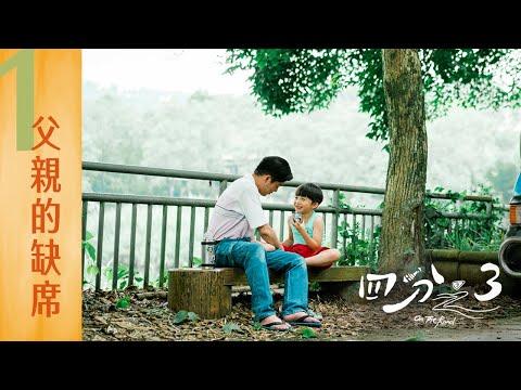客家劇場《四分之3》EP01:父親的缺席