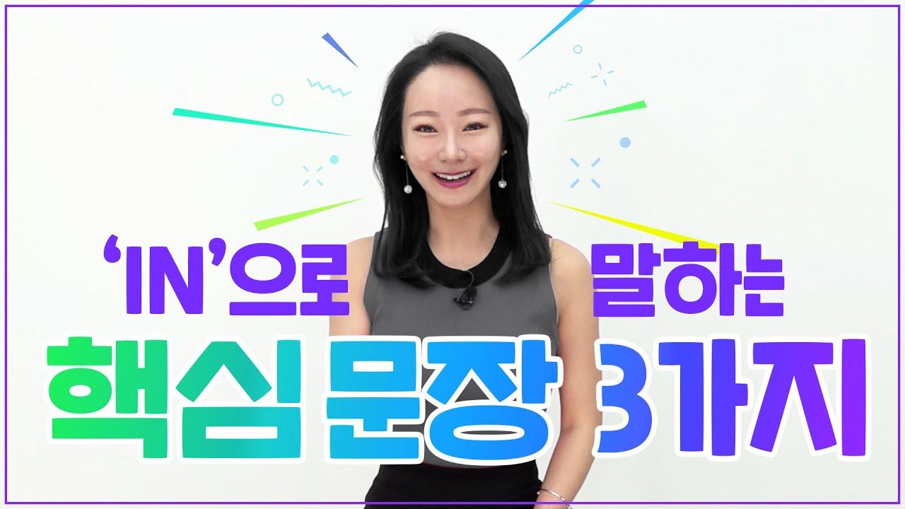 오늘 예나쌤 자리에 계세요❓ 영어로 툭 내뱉기📣 She is in🙆♂ | 야나두 | 영어회화 | 하루10분영어 l