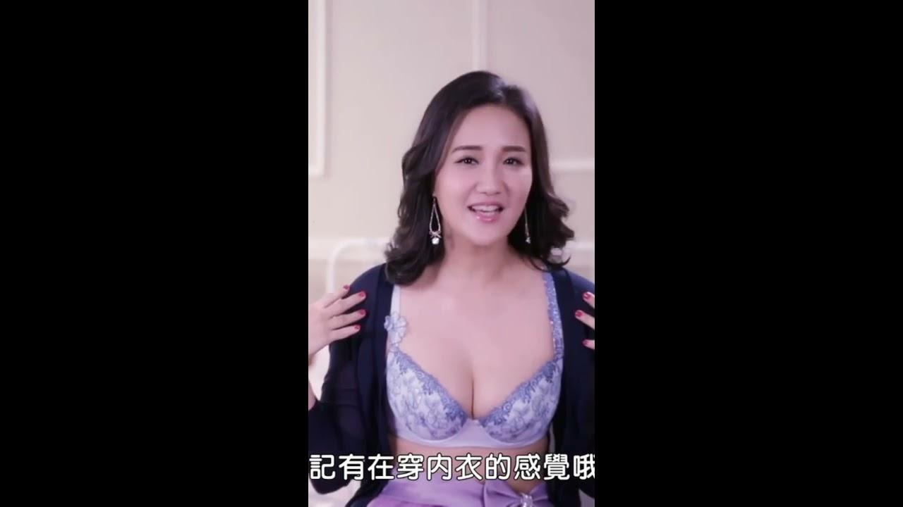 何妤玟 剪輯 雅芳內衣