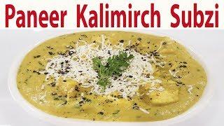 Paneer Kali mirch Subzi Punjabi Subji Recipe रेस्टोरेंट  स्टाइल पनीर कालीमिर्च सब्जी रेसिपी