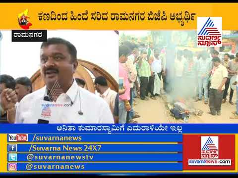 L Chandrashekar Exlains Why He Is Backing Off From Ramanagara Election