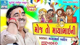 """Mayabhai ahir comedy dayro """"મોજ તો માયાભાઇ ની"""" - Mayabhai jokes"""
