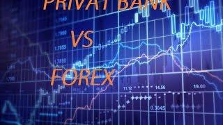 ПриватБанк против Форекс