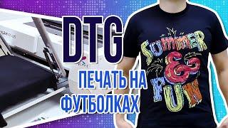 DTG печать на футболках. Как это работает?(, 2015-01-13T12:03:14.000Z)