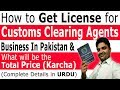 How to Get Clearing Forwarding Agent License in Pakistan - How to Start a Customs Clearing Business