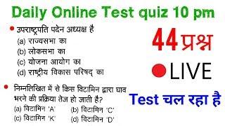 online test शुरू होगया है जल्दी join करे (44 महत्वपूर्ण प्रश्न)