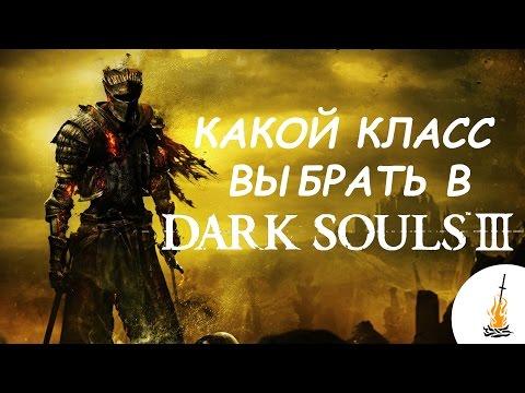 Dark Souls 3 Гайд • Какой класс выбрать / За кого играть / Кем играть