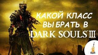 видео Dark Souls 3 - Гайд для новичка