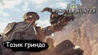 Monster Hunter World - Тазик гринда (Обзор)
