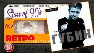 Андрей Губин ✮ Только Ты ✮ 1998 год ✮ Любимые Хиты 90х ✮ Ретро Коллекция ✮