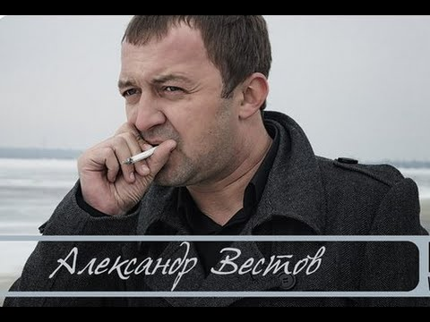 Вестов Александр -  К тебе хочу