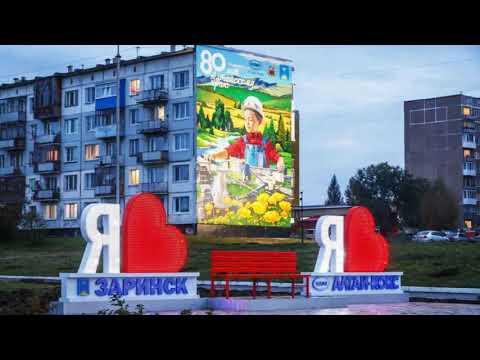 г Заринск Алтайский край