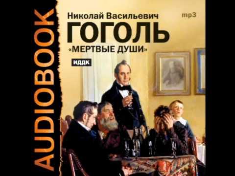 2000736 Tom 2 Chast 01 Аудиокнига. Гоголь Николай Васильевич