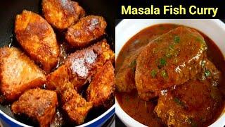 Masala Fish Curry Recipe | Fish curry recipe | Fish Gravy Recipe | fish gravy | Easy Kitchen Hacks