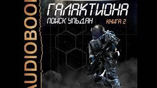 "2001470 Аудиокнига. Маханенко Василий ""Галактиона. Книга 2. Поиск Ульдан"""