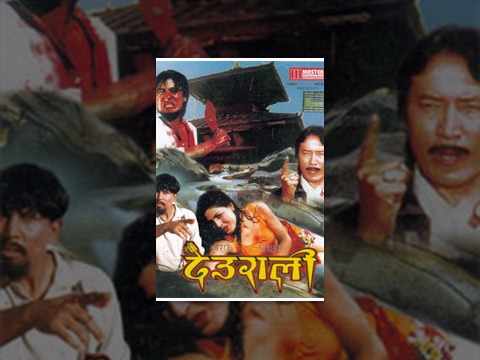 Download Deurali | देउराली | Nepali Full Movie | Dhiren Shakya | Pooja Chand | yubraj lama | Lokendra Karki