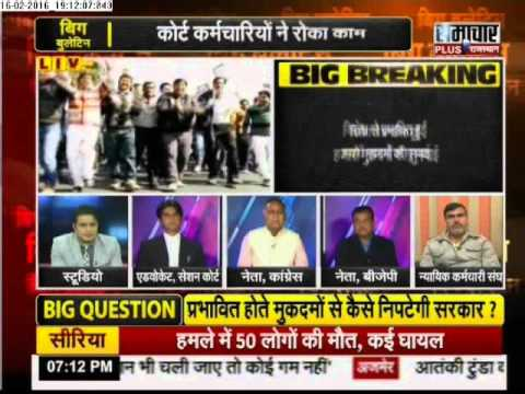 Big Bulletin Rajasthan: Strike by judicial employees affects court work across Rajasthan
