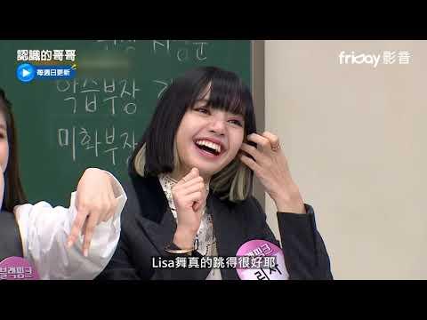 開始線上練舞:螃蟹舞(Lisa版)-BLACKPINK | 最新上架MV舞蹈影片