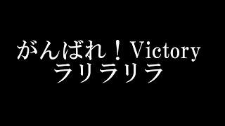 がんばれ!Victory /ラリラリラ 9月2日にリリース アピタ・ピアゴ 「浴...