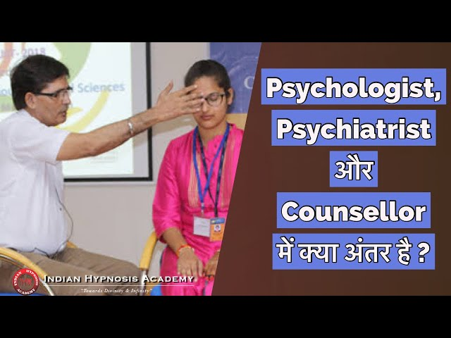 What is the Difference Between Psychologist, Psychiatrist & Counselor | Dr. J P Malik (in Hindi)