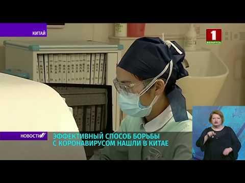 В Китае нашли эффективный способ борьбы с коронавирусом