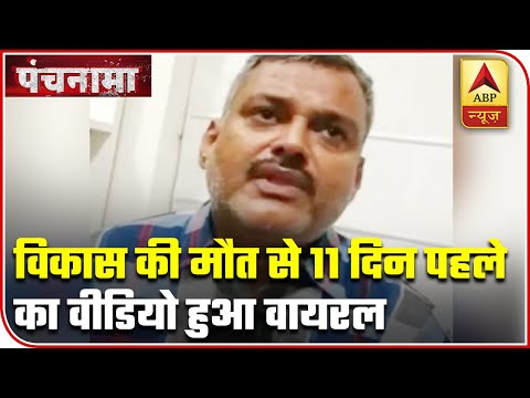 Gangster Vikas Dubey's New Video Goes Viral After His Death   Panchnama   ABP News