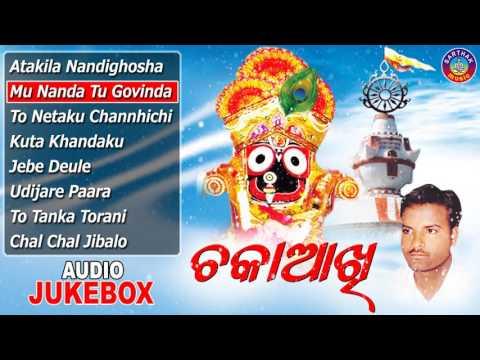 CHAKA AKHI Odia Jagannath Bhajans Full Audio Songs Juke Box | Basanta Patra |Sarthak Music