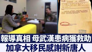 母武漢患病獲救助 加移民感謝新唐人|新唐人亞太電視|20200203