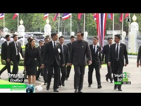 ศรีสะเกษ ถึงไทย แฟนต้อนรับอบอุ่น - วันที่ 21 Mar 2017