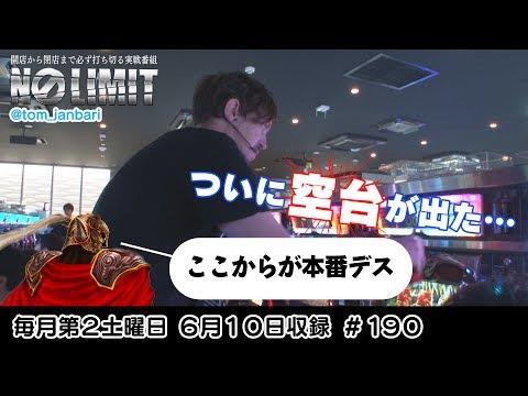 NO LIMIT -ノーリミット- 第190話(2/4)《トム》[ジャンバリ.TV][パチスロ][スロット]