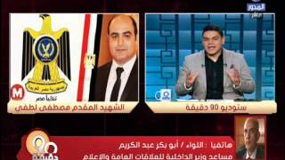 بالفيديو.. والد شهيد الشرطة بشبرا باكيًا: أتمنى أن أرى من قتله تحت يد العدالة