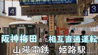 ◆阪神梅田まで相互直通運転◆ 奈良から姫路まで線路がつながってるってこと???最長名古屋まで??? 山陽電鉄 姫路駅