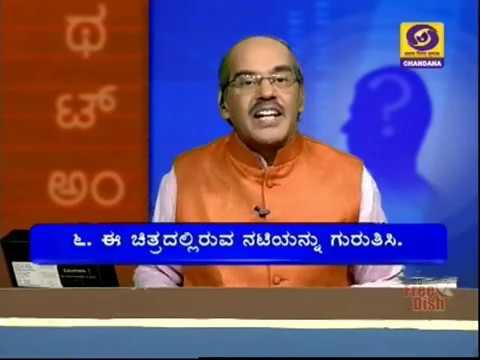 Thatt Anta Heli | Kannada Quiz Show | 17-04-2019 | DD Chandana
