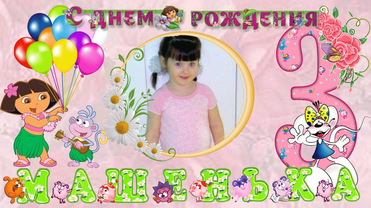 Поздравление с днем рождения доченьки другу