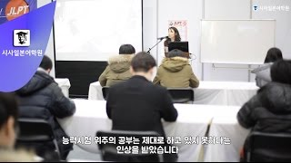 시사일본어학원 강남캠퍼스 JLPT N3 이승희 프로강사