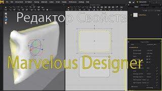 Редактирование свойств ткани в программе Marvelous Designer