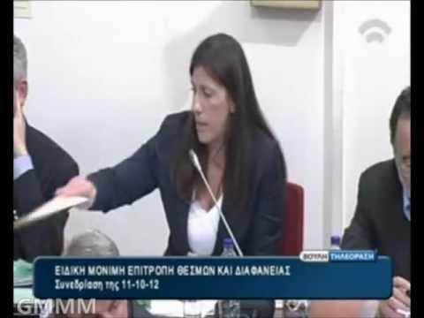 Ζ. Κωνσταντοπούλου vs. Μπένι - Επιτροπή Βουλής- GMMM