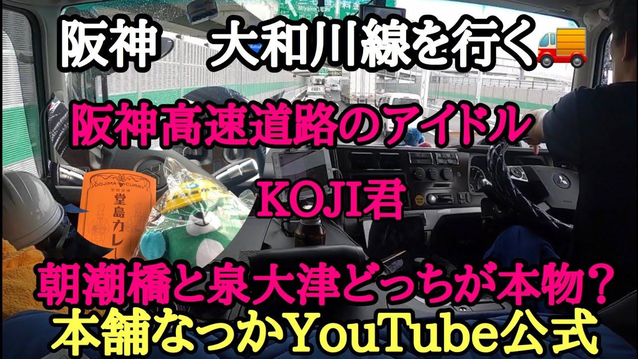 【長距離トラック運転手】阪神高速 大和川線ドキドキ初○験🚚とKOJI君 最終決着!😂