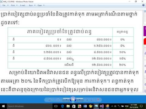 C# Using Form Part 2 (Khmer)