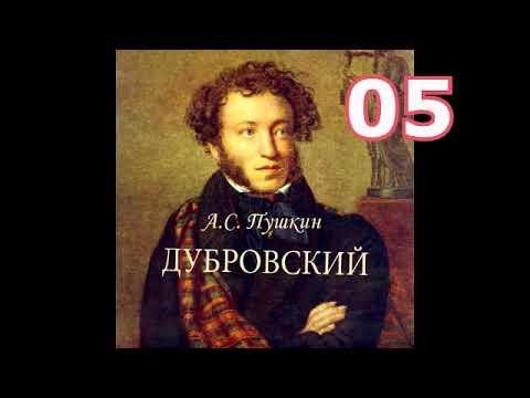 Дубровский. Глава 13 - 19 -  А.С. Пушкин. Аудиокнига.