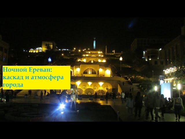 С детьми в Ереван 2019 на машине.Night Yerevan.Ночной Ереван .Գիշերային Երևան.