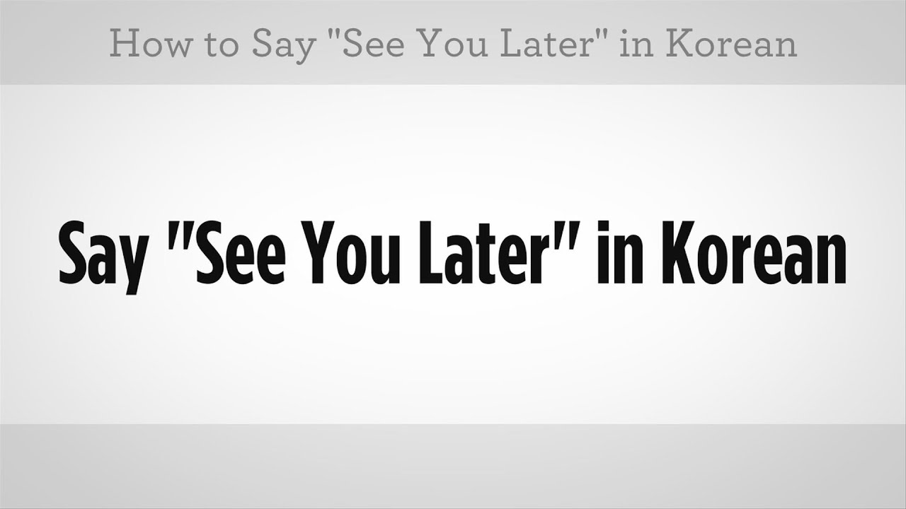 How To Say See You Later Learn Korean Youtube
