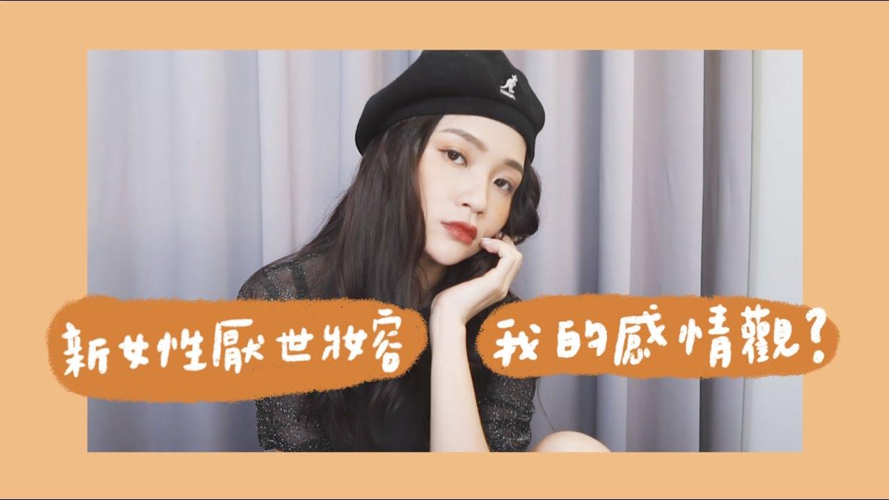 GRWM 公開我的愛情觀是如何? 來個久違的新女性厭世妝容 feat.KATE日本物語限定系列