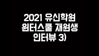 2021 유신학원 윈터스쿨 재원생 인터뷰 3)