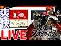 【戦闘力245万~】ガノンで感謝のVIPマッチ12/29【スマブラSP/SSBU】