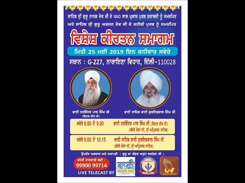 25-May-2019-Gurmat-Kirtan-Samagam-From-G-227-Naraina-Vihar-Delhi