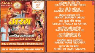 Bhojpuri Chhath Pooja Geet By Shardha Sinha Full Audio Songs Juke Box I Arag